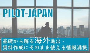 pilot-japanバナー