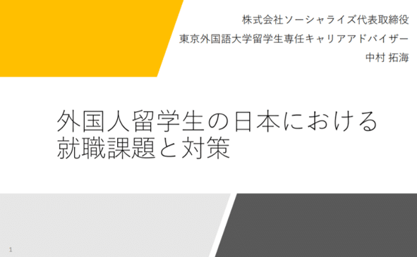 外国人留学生の日本における就職課題と対策