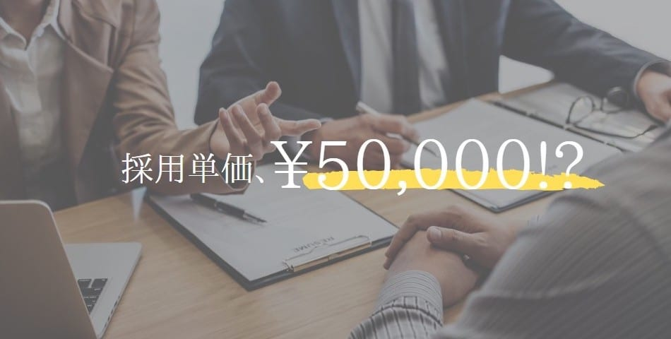 採用単価50000円