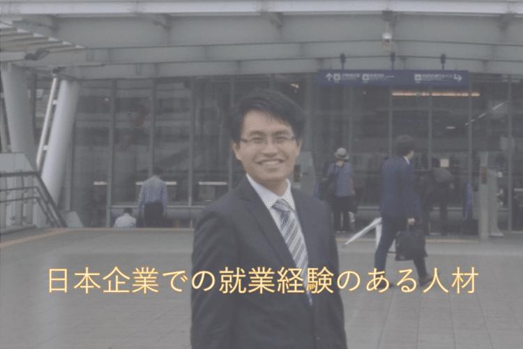 日本企業での就業経験のある人材
