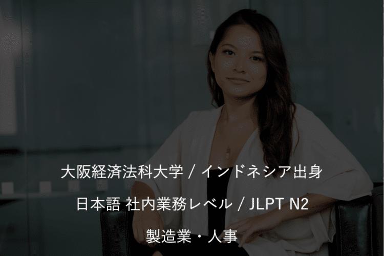 大阪経済法科大学インドネシア出身人事