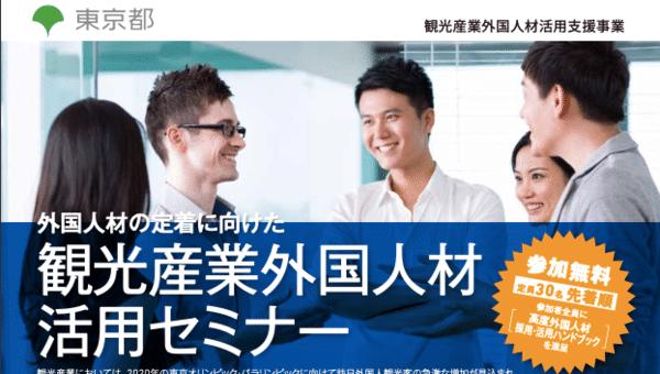 東京都外国人セミナー